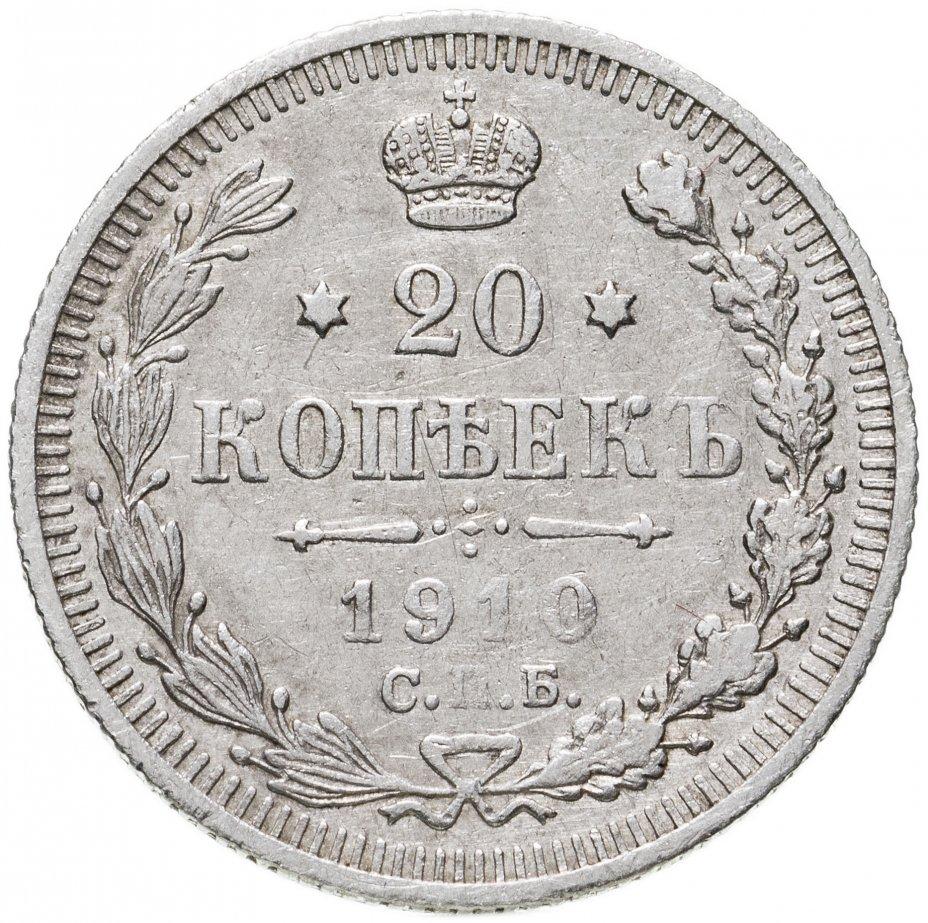 купить 20 копеек 1910 СПБ-ЭБ