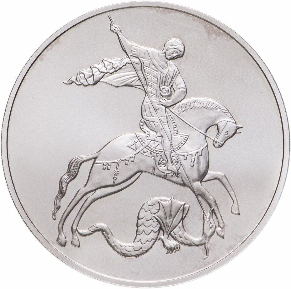 купить 3 рубля 2010 СПМД Георгий Победоносец