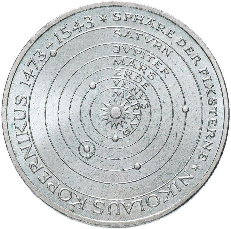 """купить Германия 5 марок 1973 """"500 лет со дня рождения Николая Коперника"""" J"""