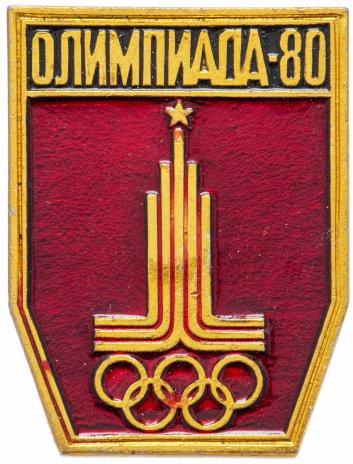 "купить Значок СССР ""Олимпиада-80"", булавка"