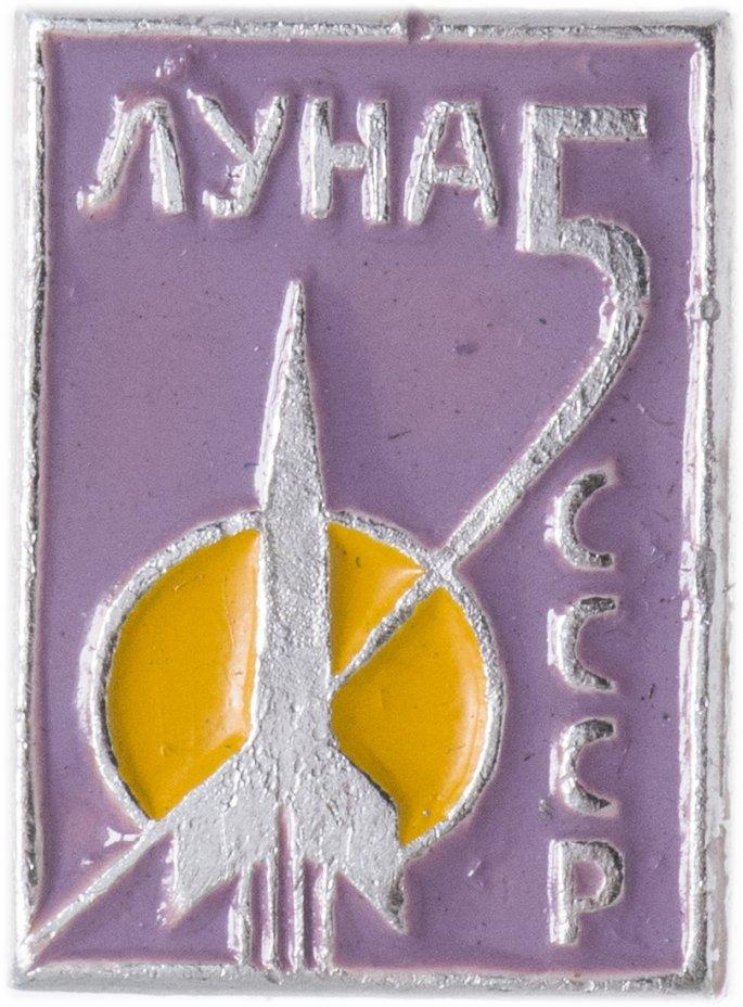 купить Значок Луна - 5 Космос СССР  (Разновидность случайная )