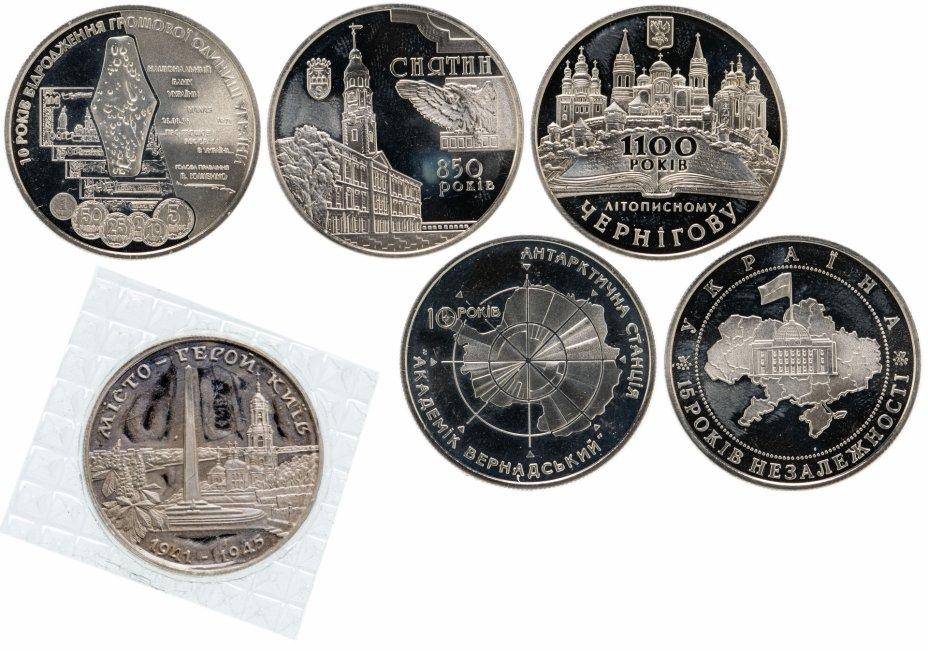купить Украина набор из 6 монет 1995-2008