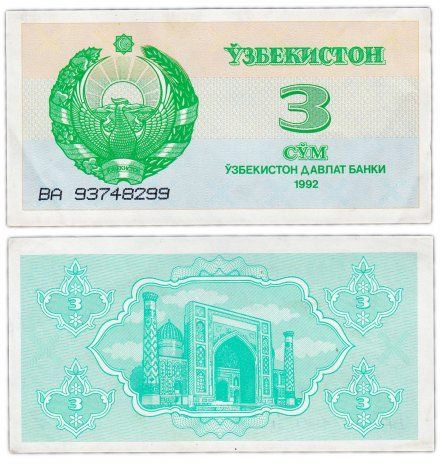 купить Узбекистан 3 сума 1992 Pick 62a