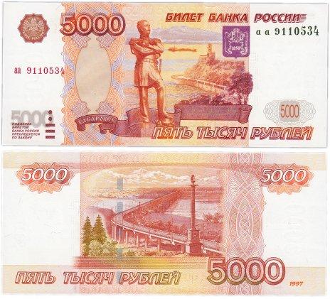 купить 5000 рублей 1997 без модификации, серия аа ПРЕСС