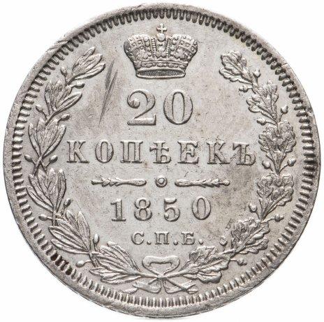 купить 20 копеек 1850 СПБ-ПА   Св. Георгий в плаще