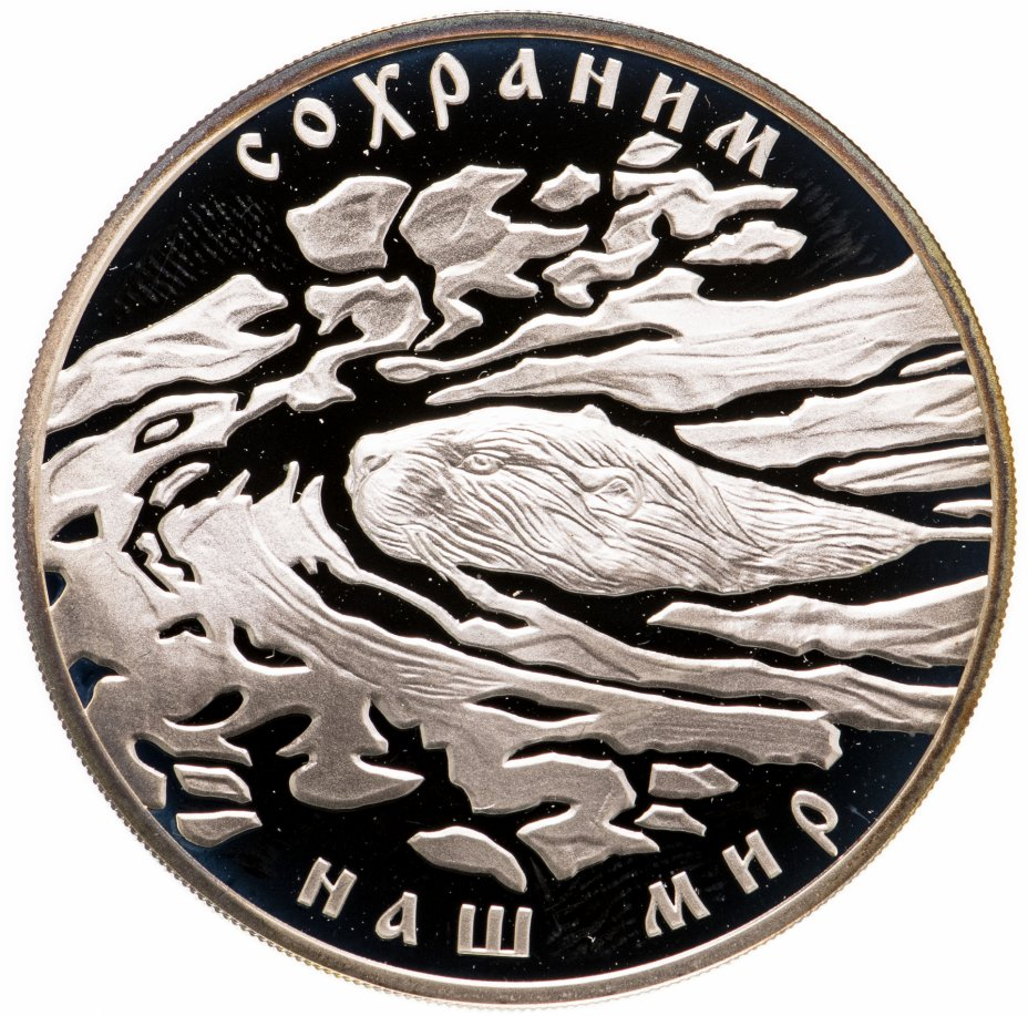 купить 3 рубля 2008 СПМД речной бобр