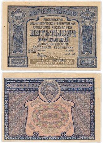 купить 5000 рублей 1921 наркомфин Крестинский, кассир Селляво, Московская фабрика ГОЗНАК
