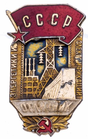 купить Знак Отличник Энергетики и Электрификации СССР ЛМД (Разновидность случайная )
