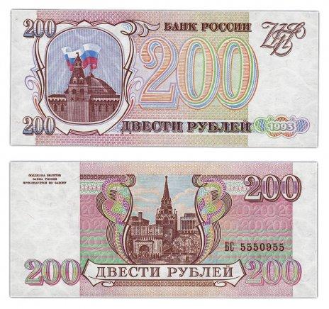 купить 200 рублей 1993 бумага серая, красивый номер 5550955 ПРЕСС
