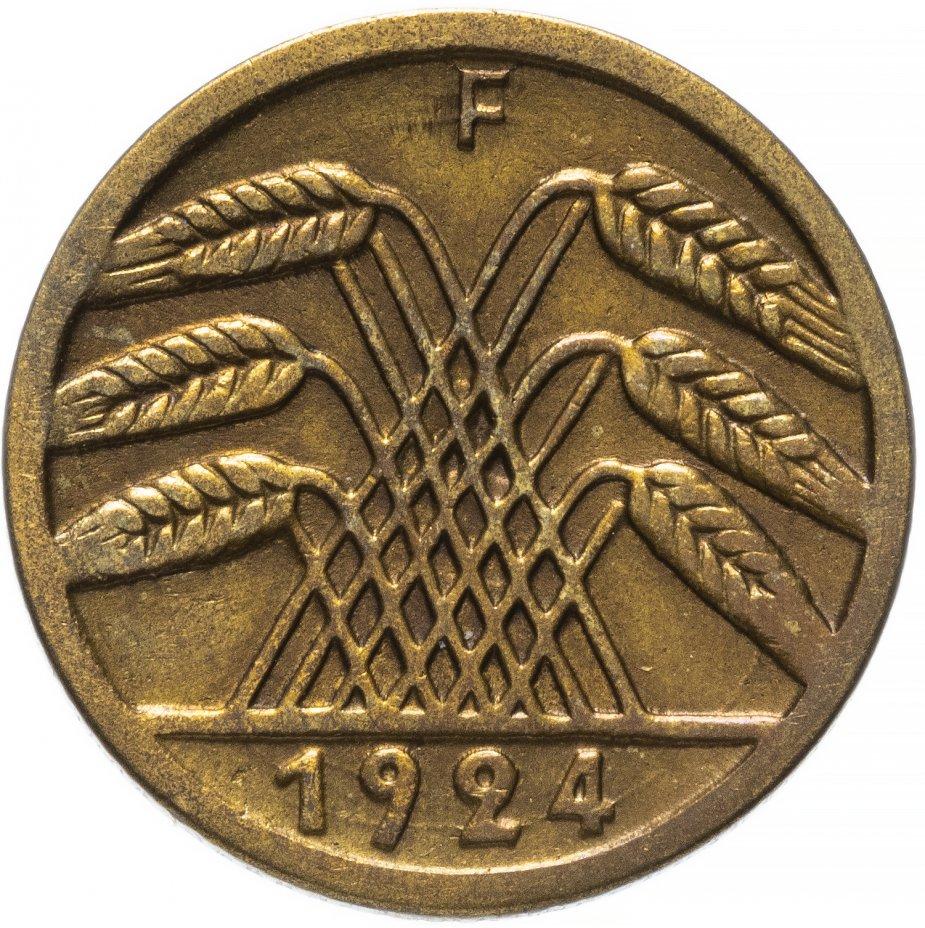 """купить Германия 5 рейхспфеннигов (reichspfennig) 1924 F   знак монетного двора """"F""""— Штутгарт"""