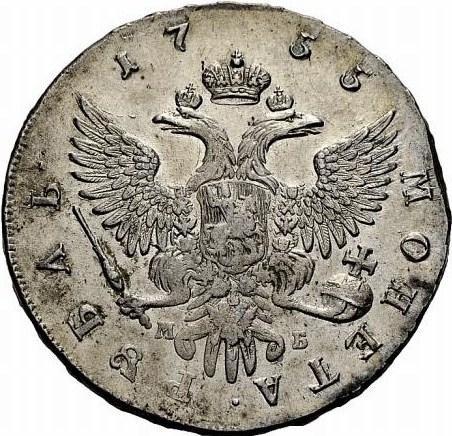 купить 1 рубль 1755 года ММД-МБ