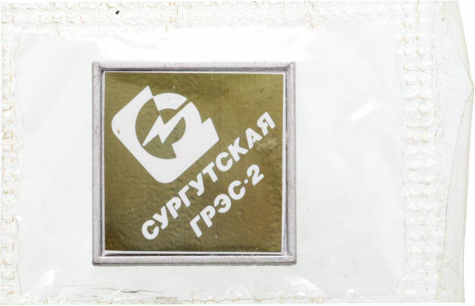 """купить Знак """"Сургутская ГРЭС-2"""", алюминий, стекло, СССР, 1970-1990 гг."""