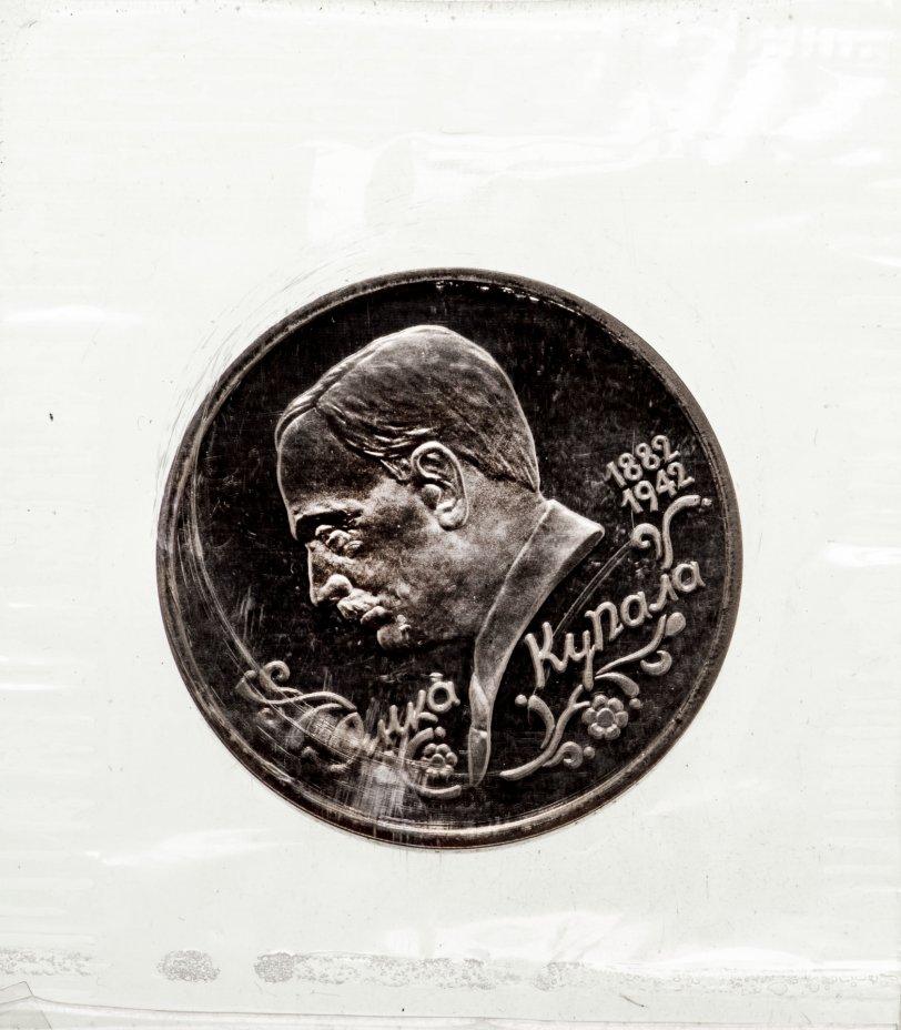 купить 1 рубль 1992 ЛМД Proof 110-летие со дня рождения Я. Купалы, в запайке