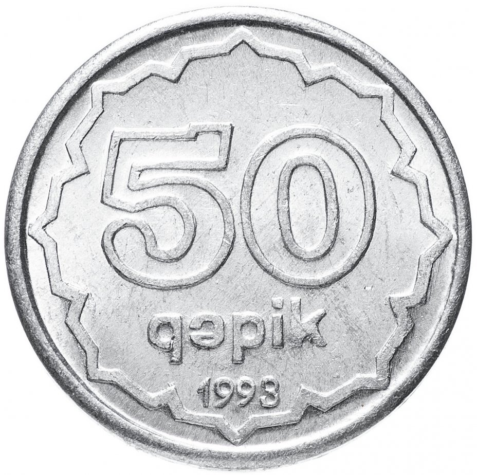 купить Азербайджан 50гяпиков 1993