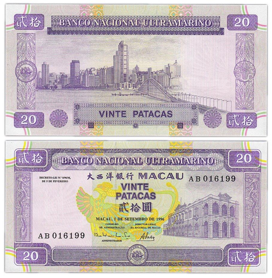 купить Макао 20 патак 1996 (Pick 66a) (Banco Nacional Ultramarino)