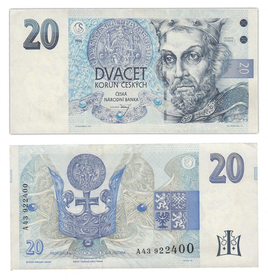 купить Чехия 20 крон 1994 (Pick 10a)