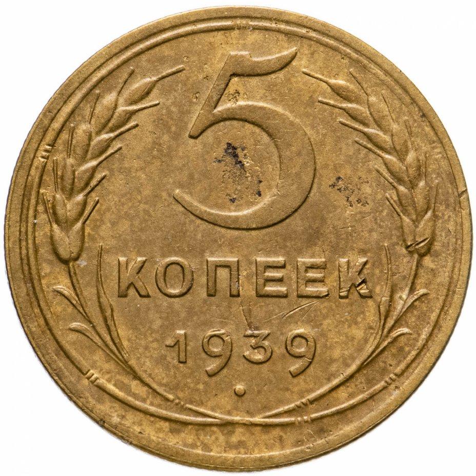 купить 5 копеек 1939