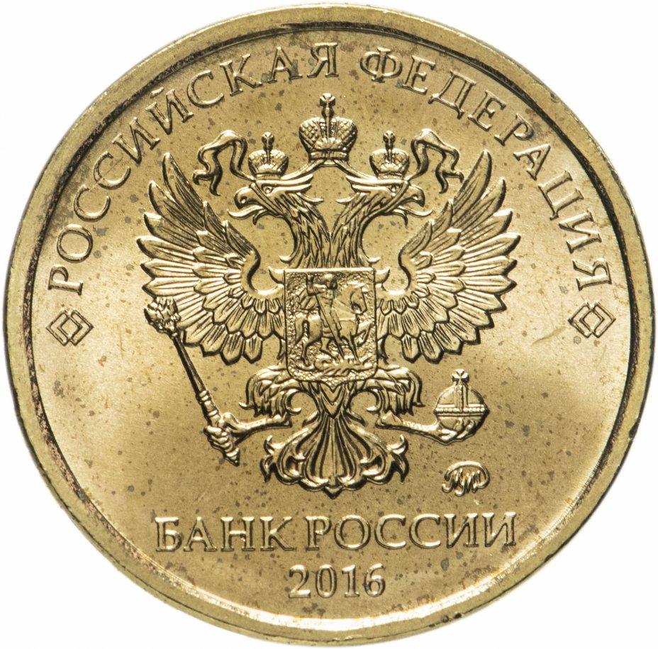 купить 10 рублей 2016 ММД штемпельный блеск