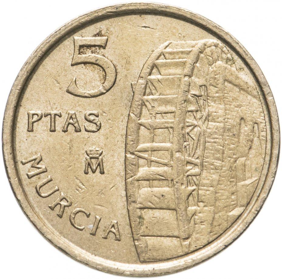"""купить Испания 5 песет (pesetas) 1999 """"Мурсия"""""""