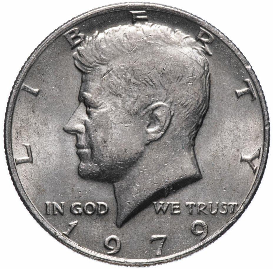 купить США 50 центов (1/2 доллара, half dollar) 1979  Kennedy Half Dollar