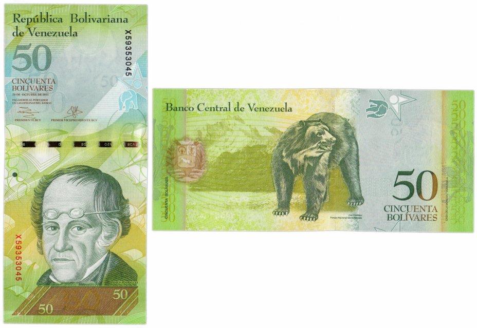купить Венесуэла 50 боливар 2013 (Pick 92h) 29.10.2013