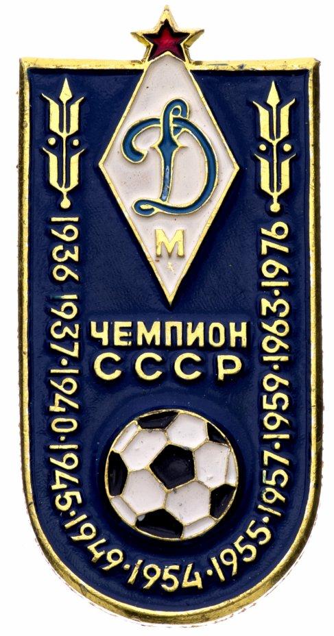 купить Значок Динамо Москва Чемпион СССР по футболу   (Разновидность случайная )