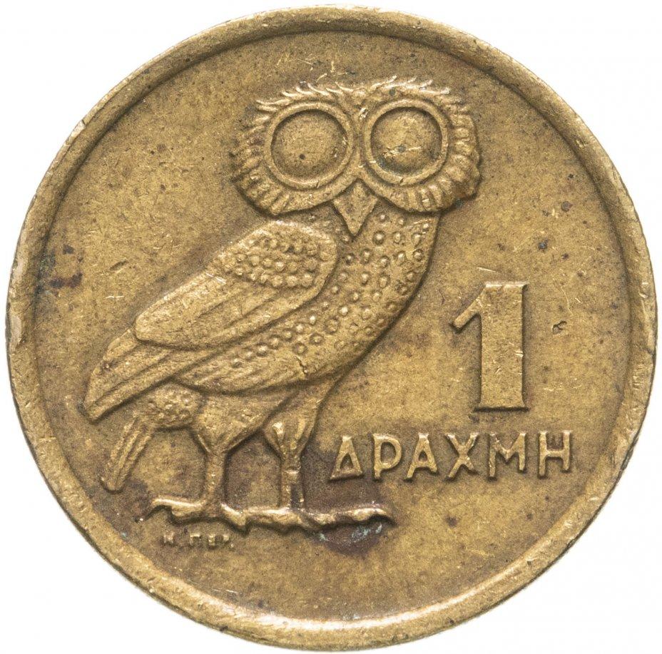 купить Греция 1 драхма (драхмн, drachma) 1973