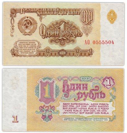 купить 1 рубль 1961 стартовая серия АО, красивый номер 0555504, 1-й тип шрифта, 1-й тип бумаги