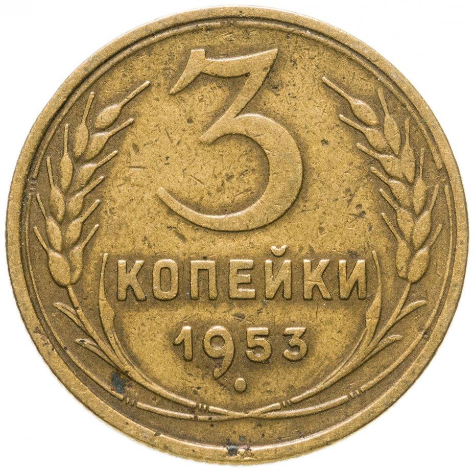 купить 3 копейки 1953