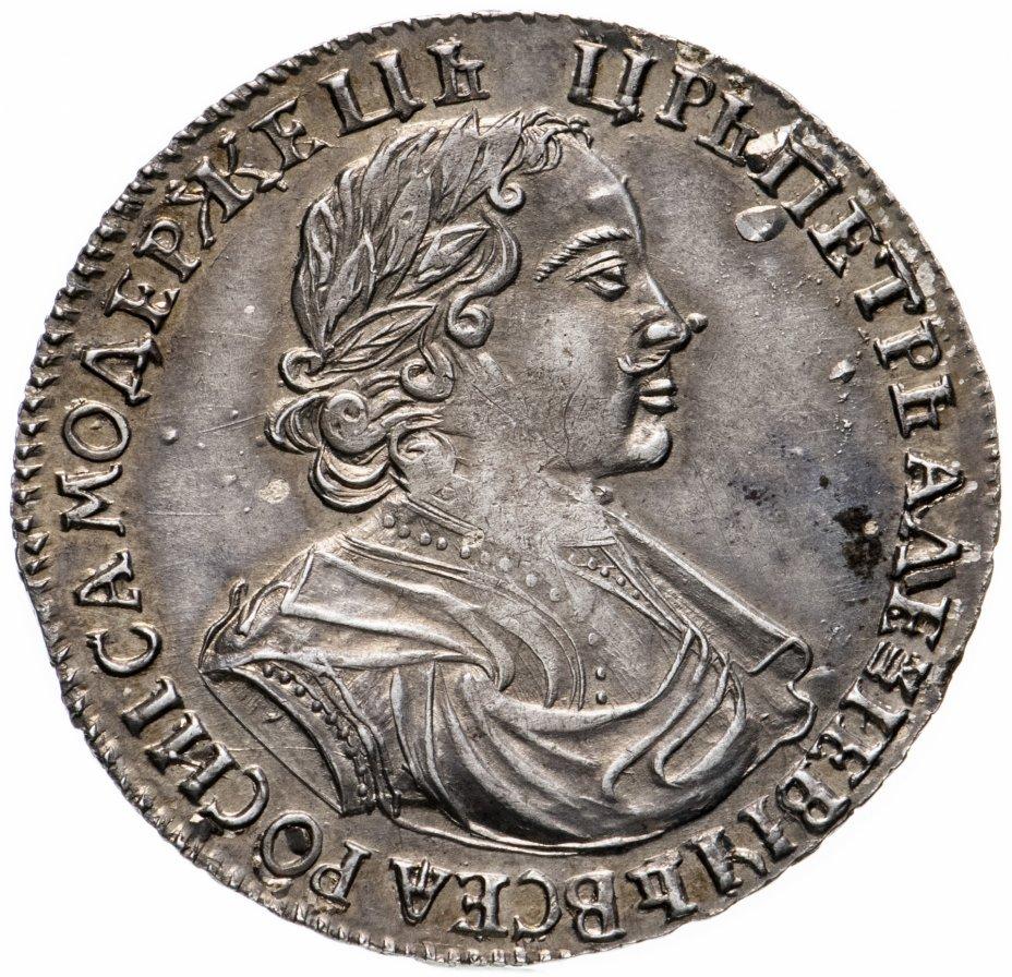 """купить 1 рубль 1719   портрет в латах, без инициалов медальера и знака минцмейстера, заклепки на груди и рукаве, """"РОСИI"""""""