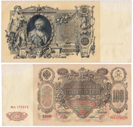 купить 100 рублей 1910 Шипов, кассир Шмидт