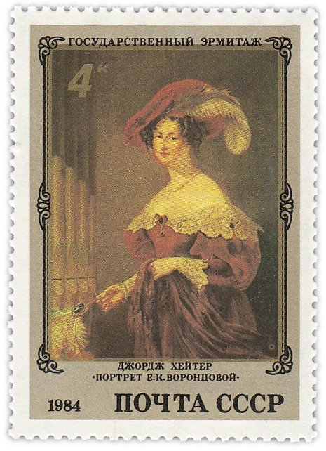 """купить 4 копейки 1984 """"Портрет Е.К.Воронцовой, Джордж Хейтер (1792-1871)"""""""