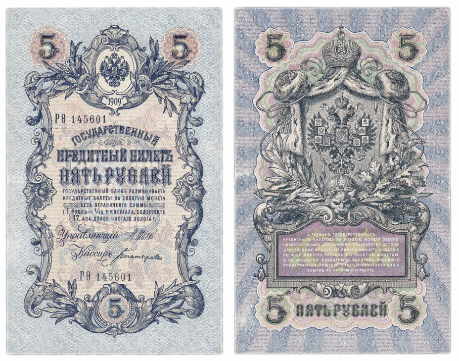 купить 5 рублей 1909 Шипов, кассир Богарырев, выпуск Царского правительства