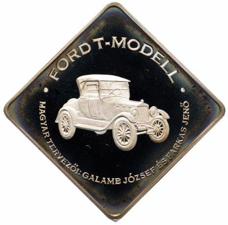 купить Венгрия 1000 форинтов (forint) 2006 год Форд - T модель