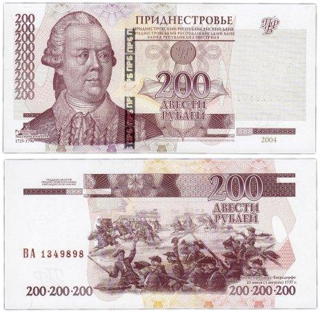 купить Приднестровье 200 рублей 2004 (модификация 2012)
