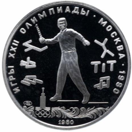 """купить 5 рублей 1980 ЛМД """"XXII Олимпиада 1980г в Москве - Городки"""""""