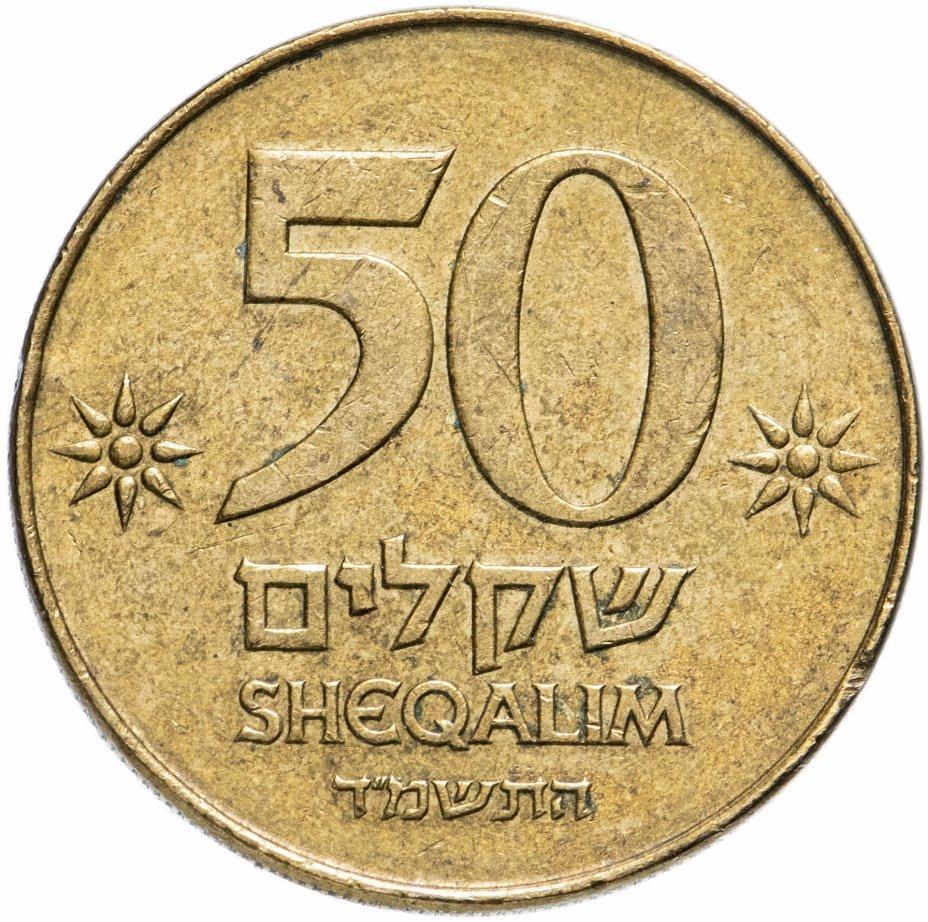 купить Израиль 50 шекелей (sheqalim) 1984