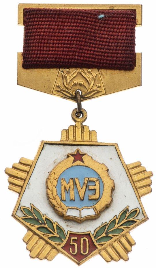 """купить Монголия Нагрудный знак """"50 лет Профсоюзам"""" 1970 -е г."""