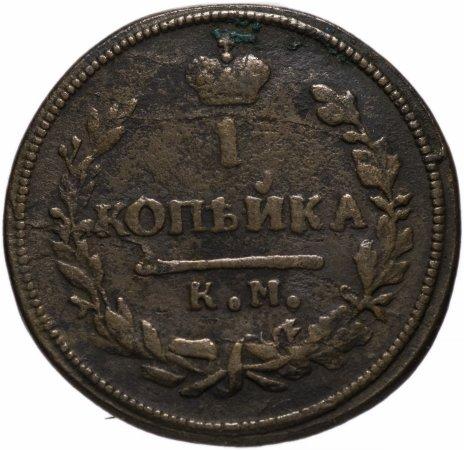 купить 1 копейка 1830 КМ-АМ