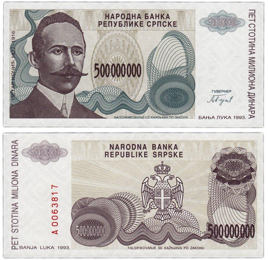 купить Босния и Герцеговина (республика Сербия) 500000000 динар 1993 (Pick 158a)