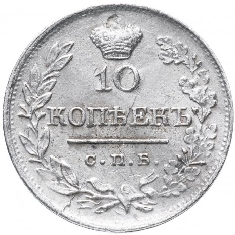купить 10 копеек 1820 СПБ-ПД