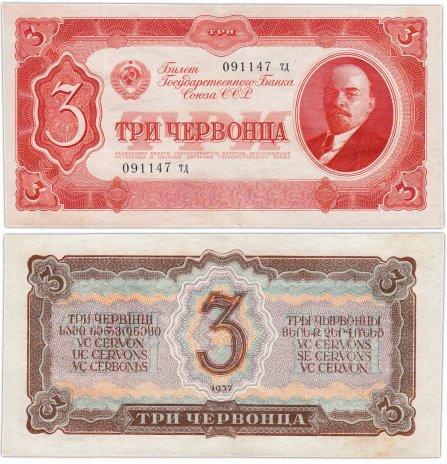 купить 3 червонца 1937 тип литер маленькая/маленькая (серия тд)