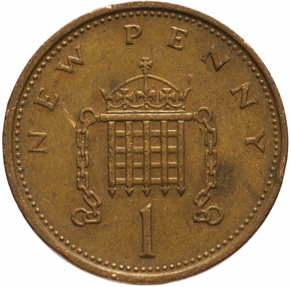 купить Великобритания 1 пенни 1976