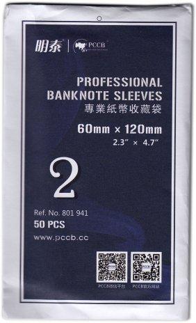 купить Холдер для банкнот #2 (60х120мм) упаковка 50шт