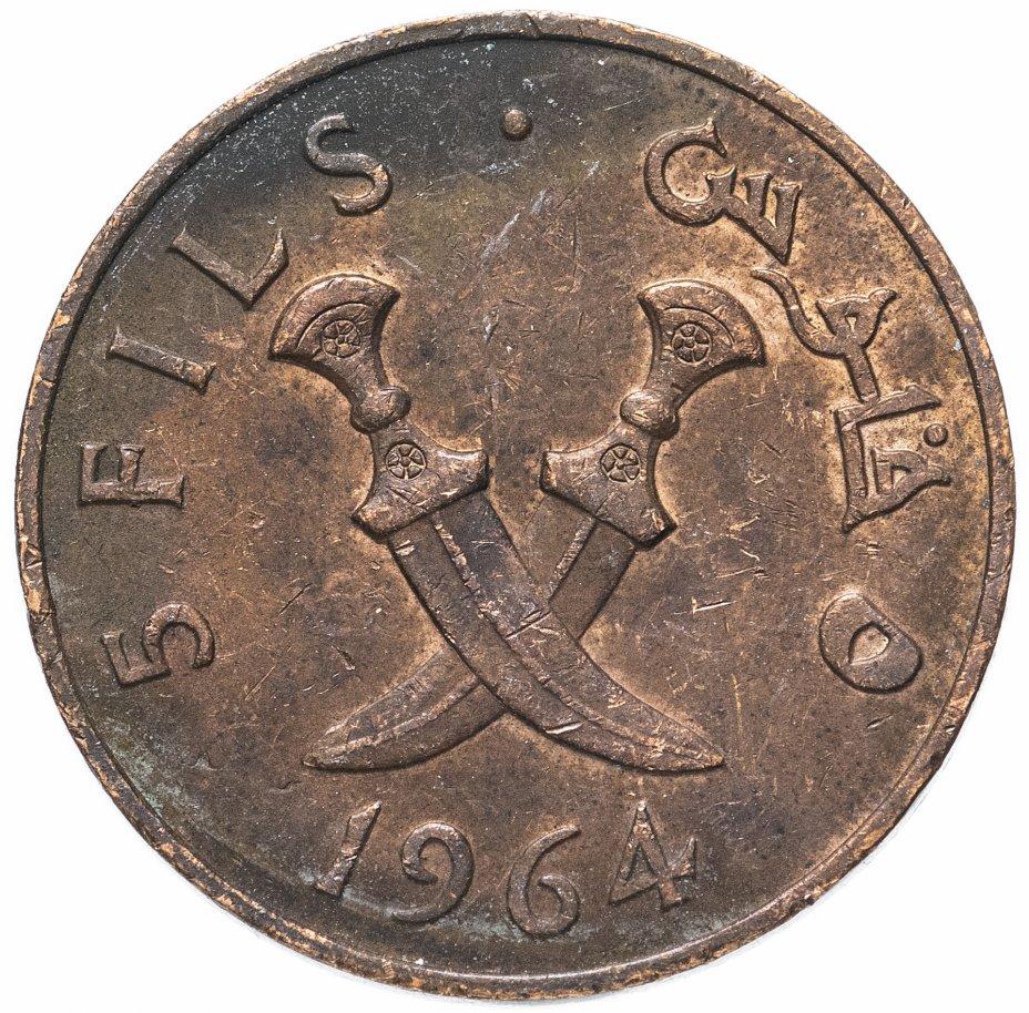 купить Южная Аравия 5 филсов (fils) 1964