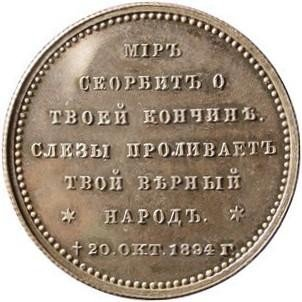 купить жетон 1894 года в память Александра III