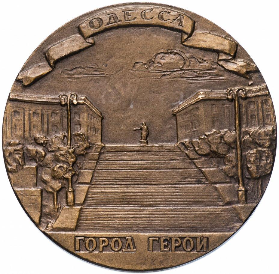 """купить Медаль """"Одесса. Город-герой"""""""