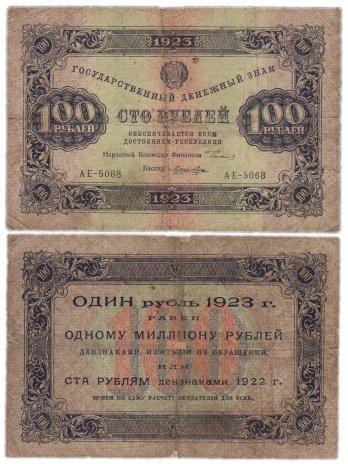 купить 100 рублей 1923 1-й выпуск, кассир Лошкин