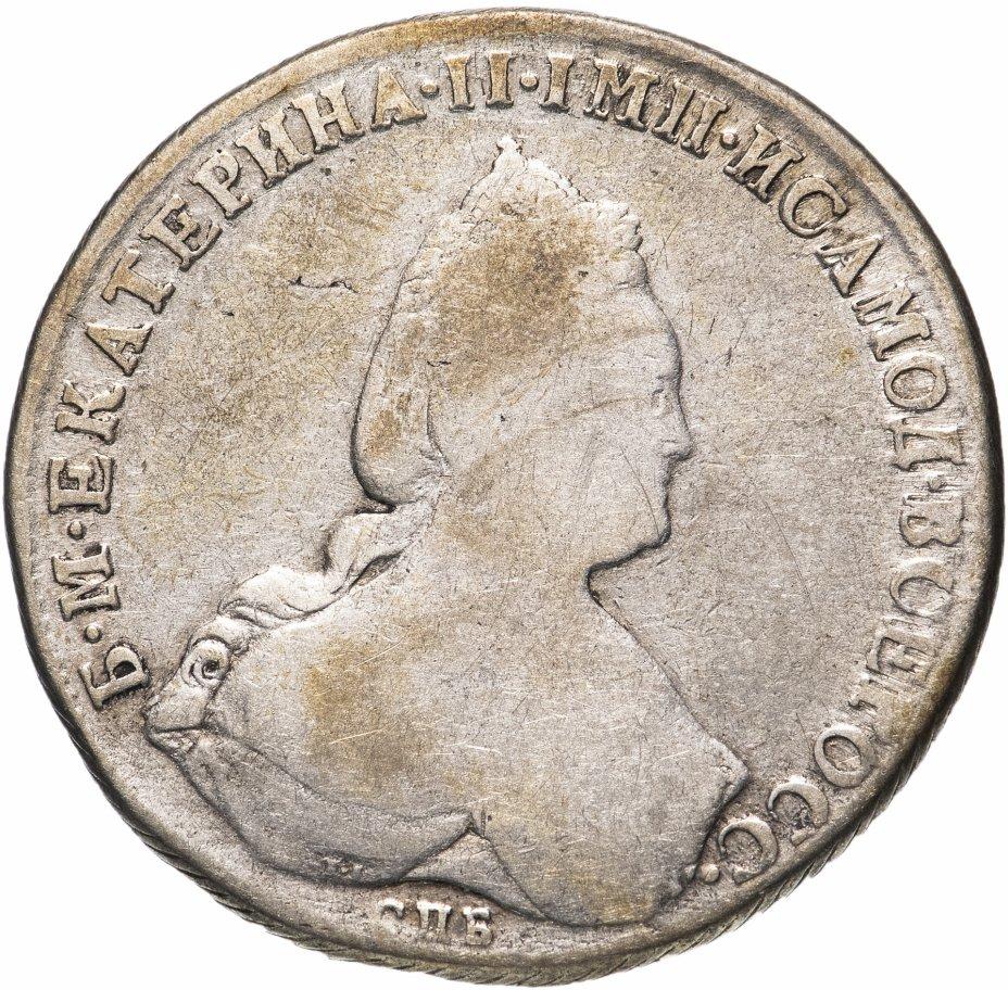 купить 1 рубль 1788 года СПБ-TI-ЯА