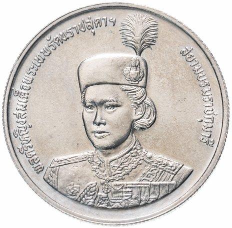 """купить Таиланд 10 бат 1991 """"36 лет со дня рождения принцессы Сириндхорн"""""""